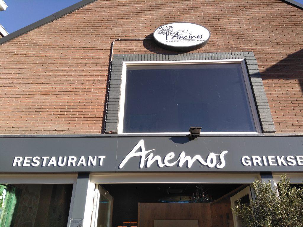 grieks restaurant anemos in elst
